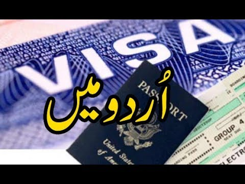 US Visa Requirements For Pakistanis | USA Visa Interview In Pakistan