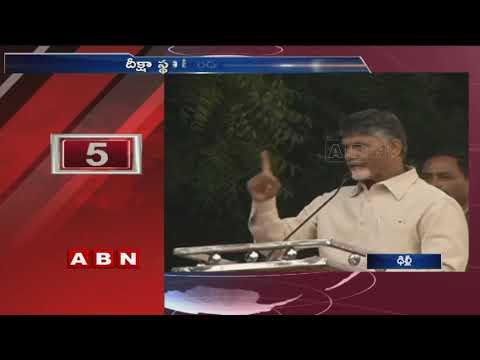 CM Chandrababu Naidu Targets PM Modi at AAP Opposition rally in Delhi | ABN Telugu