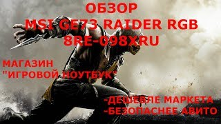 обзор стильного и мощного MSI GE73 RAIDER RGB 8RE-098XRU