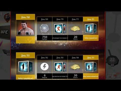 EA SPORTS UFC MOBILE - Бойцы за 768 и 781 день в игре.