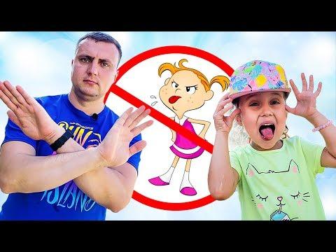 Милана и правила поведения для детей