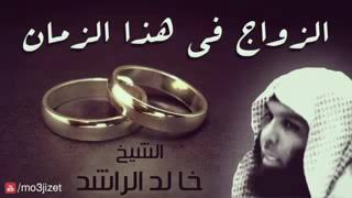 يامعشر الشباب من استطاع منكم الباءة فليتزوج قناة الاحواز Mp3