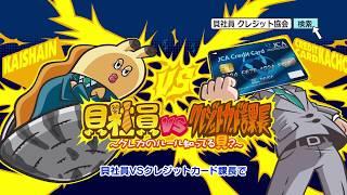 日本クレジット協会×貝社員 ティザームービー「貝社員vsクレジットカード課長」 thumbnail