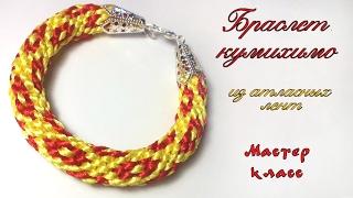 Браслет кумихимо из атласных лент своими руками. DIY Bracelet Kumihimo from satin ribbons