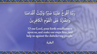 "Quranic Prayer - ""Our Lord, pour forth steadfastness upon us..."""