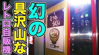 【贅沢盛り】幻のレトロ自販機で具沢山なうどんを味わう!【川鉄製】 thumbnail