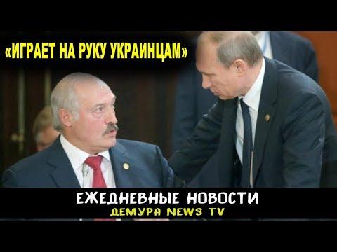 Путин терпит крах в Беларуси