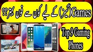 top 9 gaming phone for every budget pakistan hindi urdu