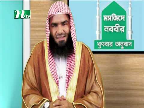 Download Mosjid e nawabi Jummah Khutbah 30072021