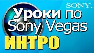 ✅ Уроки по МОНТАЖУ в Sony Vegas 📹 Как сделать ИНТРО 💙