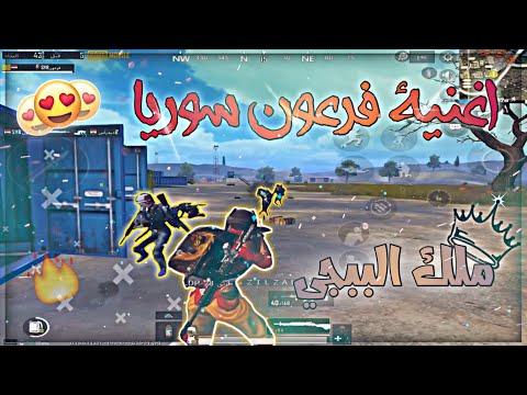 اغنية فرعون سوريا | اجمل اغنية ببجي موبايل 2019