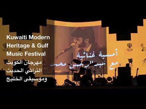 Abdulrahman Mohammed-Kuwait Event/عبدالرحمن محمد-حفل الكويت