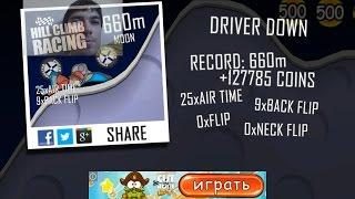 КАК ПОЛУЧИТЬ МНОГО ДЕНЕГ В HILL CLIMB RACING (iphone. ipad. ipod)