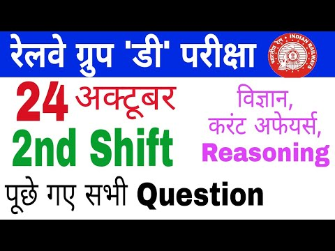 Railway group d 1st shift question paper 24 october  2018 || rrb group d today analysis | gktrack