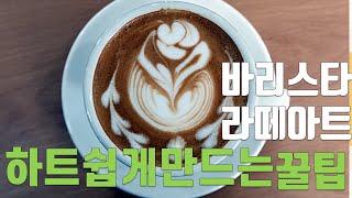 커피에 하트 그리기 도전  [서울커피교육학원 최종대원장…