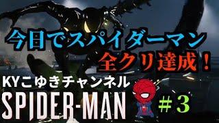 【SPIDER-MAN 】#3 今日でスパイダーマン全クリしよう【生放送】【ゲーム実況】初見歓迎