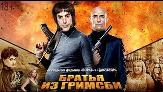 """Запрещенный трейлер """"Братья из Гримсби"""" 18+"""