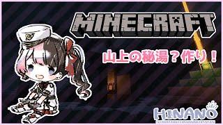 【 Minecraft 】多分ちょっとだけ【ぶいすぽっ!/橘ひなの】