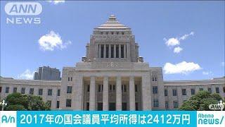 国会議員所得公開 1位は自民・逢沢一郎氏で7億円超(18/07/02)