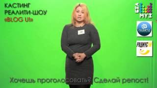 """Кастинг реалити-шоу """"BLOG U"""": Настя"""