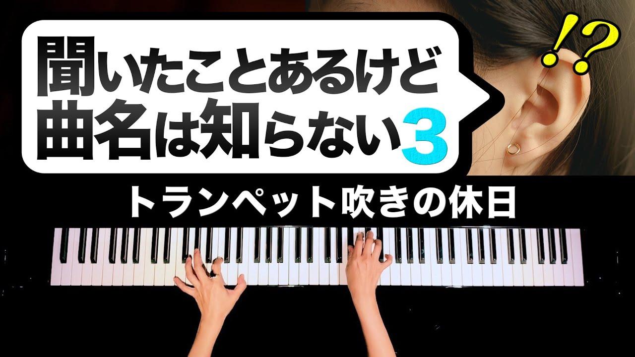 【聞いたことあるけど曲名は知らない3】トランペット吹きの休日 - クラシックピアノ - Bugler's Holiday - Classic Piano - CANACANA