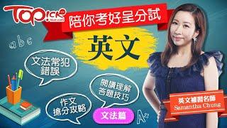 【TOPick陪你考好呈分試】英文補習名師Samantha Chung - 文法重點