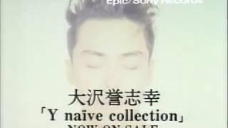 大澤誉志幸 - naive