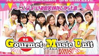 2017年12月10日に行われた GMU 3rd liveより2代目リーダー 葵りんか 最...