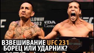 УДАРНИК ИЛИ БОРЕЦ? ВЗВЕШИВАНИЕ UFC 231 ХОЛЛОУЭЙ, ОРТЕГА, ШЕВЧЕНКО И ЕНДЖЕЙЧИК!