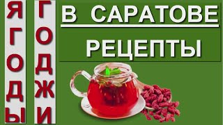 В Саратове ягоды годжи, рецепты приготовления Ягоды Годжи