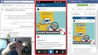3 ошибки которые я совершил настроив в первый раз рекламу в Инстаграм(, 2015-10-05T06:27:15.000Z)