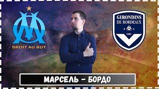 МАРСЕЛЬ - БОРДО / ПРОГНОЗЫ НА ФУТБОЛ