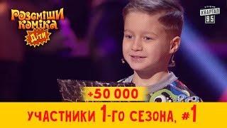 +50 000   Дочь Сосо Павлиашвили стесняется своего отчества   победители 1 го сезона  Рассмеши Комика