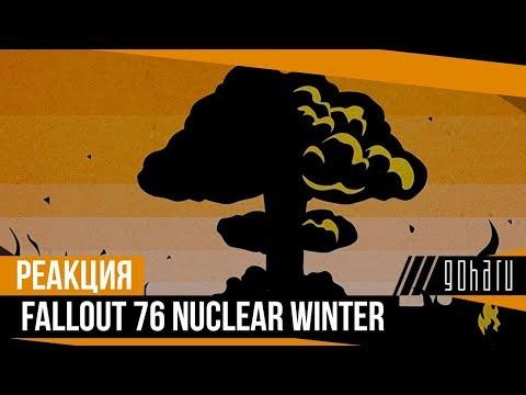 РЕАКЦИЯ НА FALLOUT 76 NUCLEAR WINTER