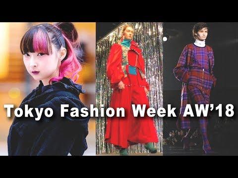 密着!東京ファッションウィーク秋冬2018年|Tokyo Fashion Week AW'18