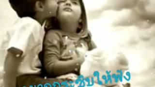 ♡รักจัง♡-พี สะเดิด