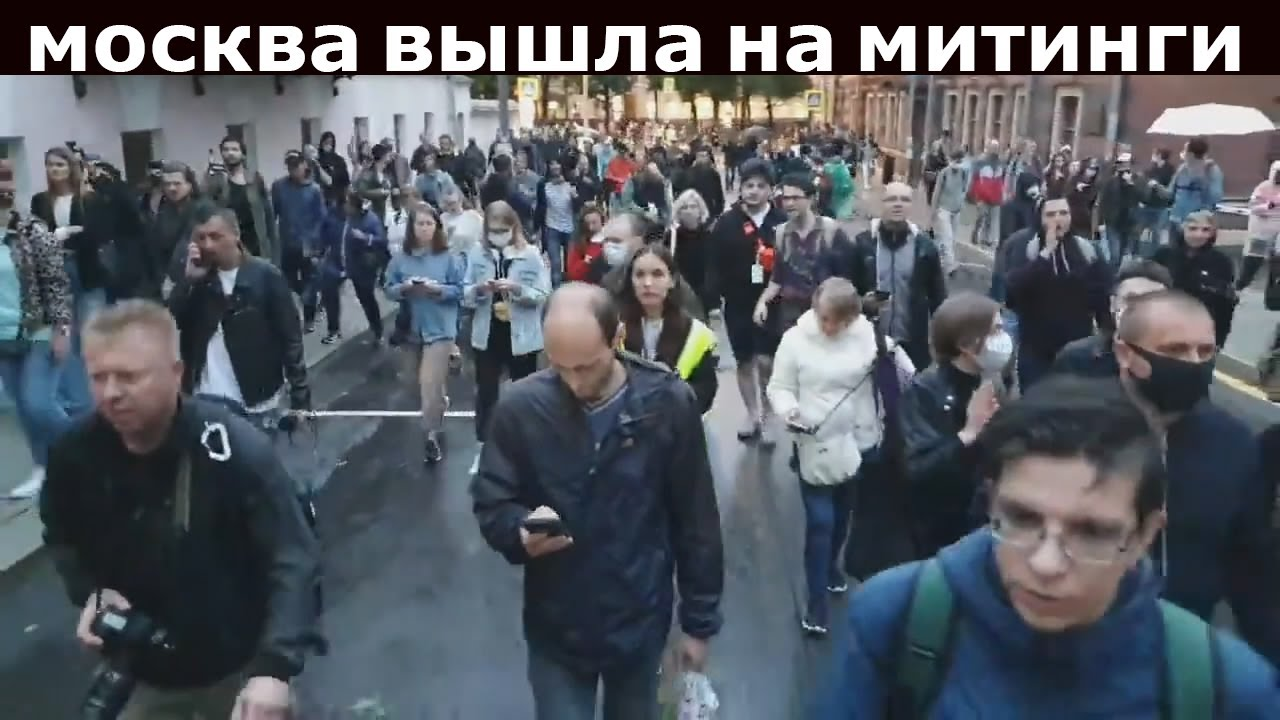 Москва Проснулась и Вышла на Митинги.