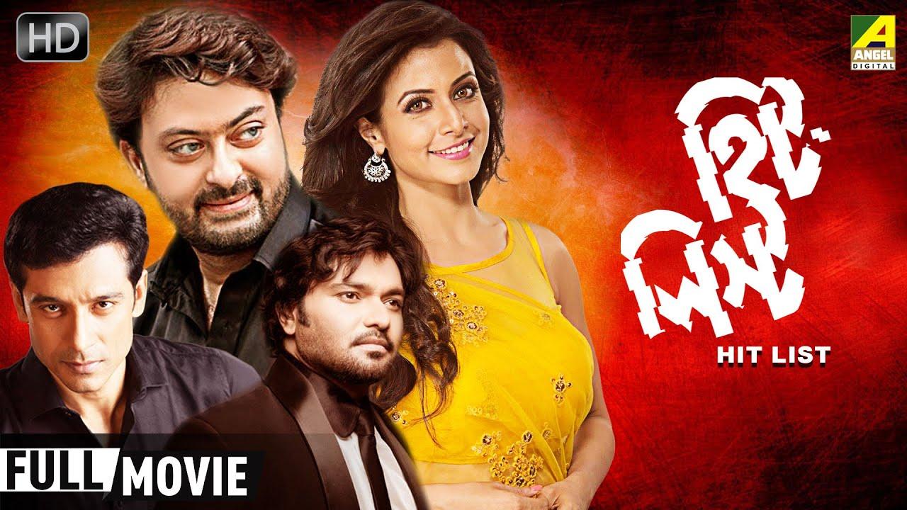 Download Hit List   হিট লিস্ট   Romantic Thriller Movie   Saheb Chatterjee, Koel Mallick, Babul Supriyo