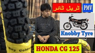 Tyre For HONDA CG 125cc Classic Motorcycle in Pakistan 2019