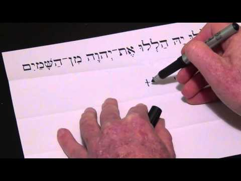 BIBLE HEBREW Lesson 2: Praise God from heaven