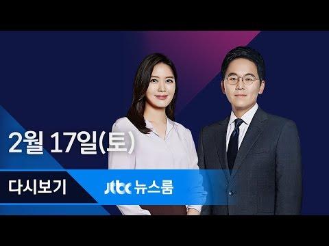 """2018년 2월 17일 (토) 뉴스룸 다시보기 - """"북미 대화, 비핵화 이어지길 기다려"""""""
