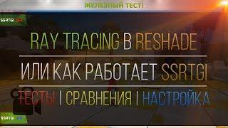 Як працює Ray Tracing в ReShade (SSRTGI). Порівняння, тести, налаштування.
