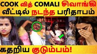 COOK with COMALI சிவாங்கி வீட்டில் நடந்த பரிதாபம் கதறிய குடும்பம்! | Sivangi | SInger | Comali |