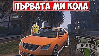 ПЪРВАТА МИ КОЛА! #2 - GTA 5 Online
