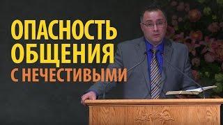 Опасность общения с нечестивыми - Константин Лиховодов