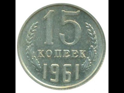 15 копейки 1961 года стоимость старинные карты смоленской губернии