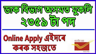 Apply for Postal Circle Assam 2359 Post of Sorting & Postal Assistant by SSC