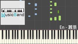 En - 囂張 [你的一字一句猶如刀疤劃心上] - Piano Tutorial 鋼琴教學 [HQ] Synthesia