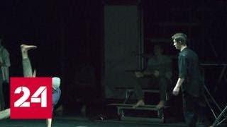 """""""Реверс"""" с риском для жизни: Театр мюзикла решился на эксперимент - Россия 24"""