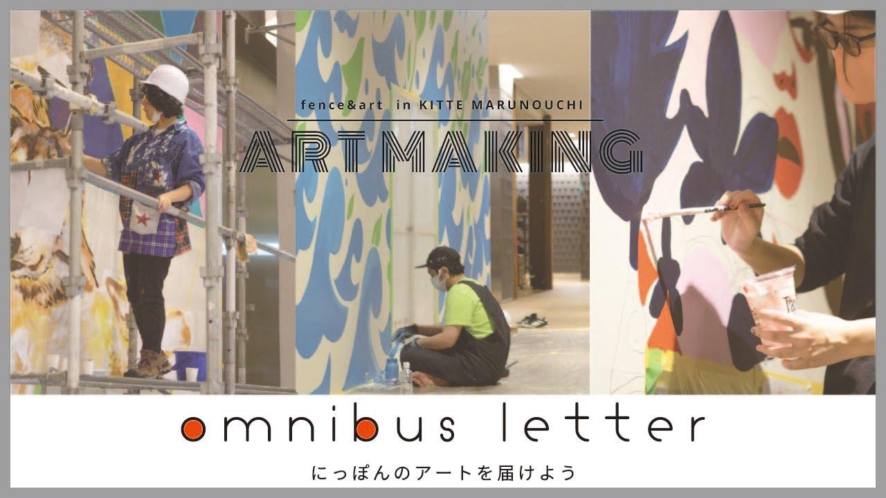 """omnibus letter""  ART MAKING MOVIE【fence&art  in KITTE MARUNOUCHI】"